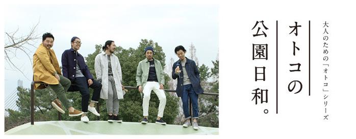 ONLINE STORE「オトコの公園日和。」
