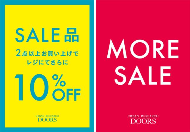 SALE商品2点以上で<br />10%OFF + MORE SALEのお知らせ