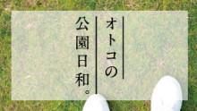 140207_otokonokouen_thumb-280x157