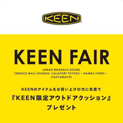 店舗限定『KEEN FAIR』開催