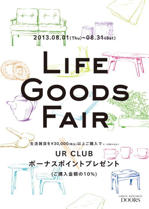 8月1日〜8月31日 Life Goods Fair 開催【店舗限定】