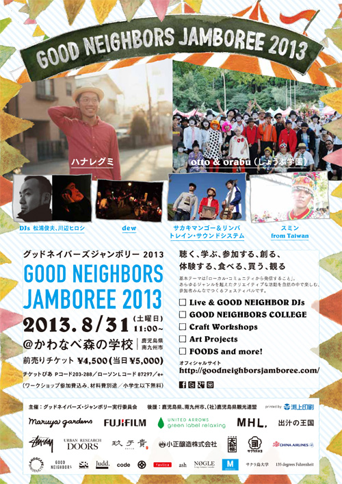 GOOD NEIGHBORS JAMBOLEEに参加します!