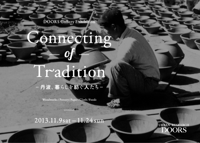 Connecting of Tradition<br /> – 丹波、暮らしを紡ぐ人たち – 南船場店にて開催
