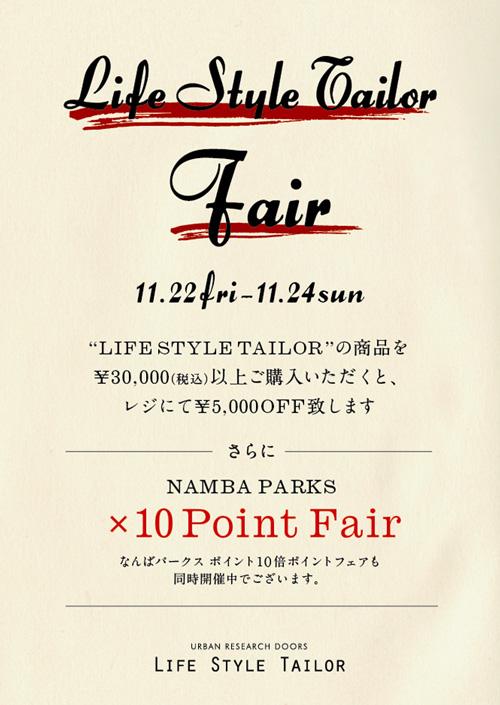 【なんばパークス店】<br />なんばパークスポイント10倍フェア × LIFE STYLE TAILOR Fair開催 のお知らせ