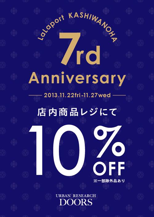 ららぽーと柏の葉店にて7周年記念<br />店内商品10%OFF+ポイントアップデーを開催
