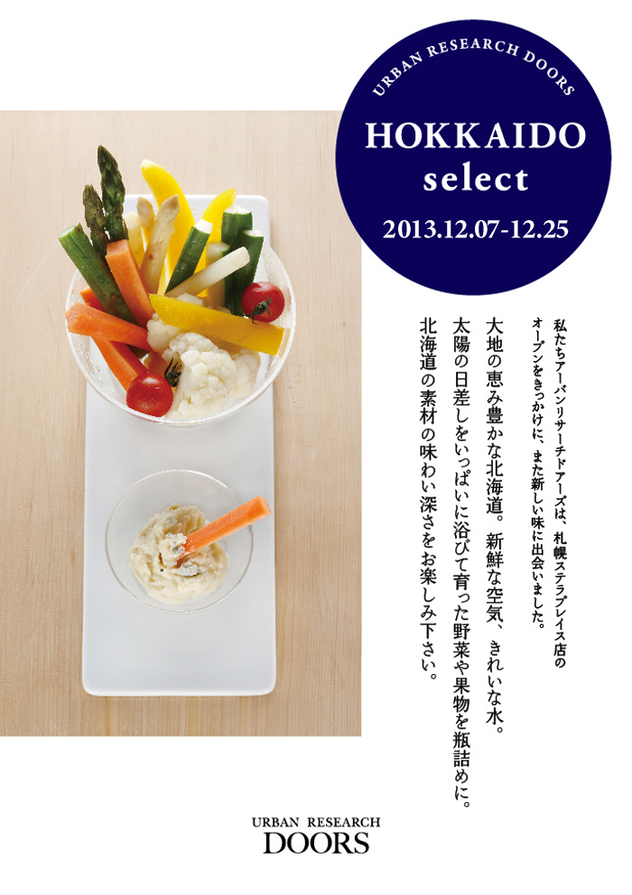 HOKKAIDO SELECT