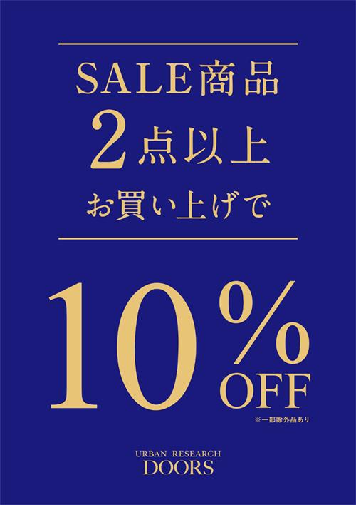 二子玉川ライズ店限定 <br />『ライズサプライズデイズ&セール品2点以上ご購入で10%OFF』開催