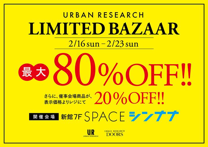 広島PARCO新館7Fイベントスペースにて<br />「URBAN RESEARCH LIMITED BAZAAR」を開催