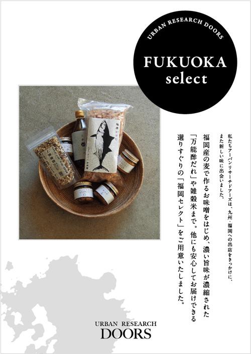 FUKUOKA SELECT スタート