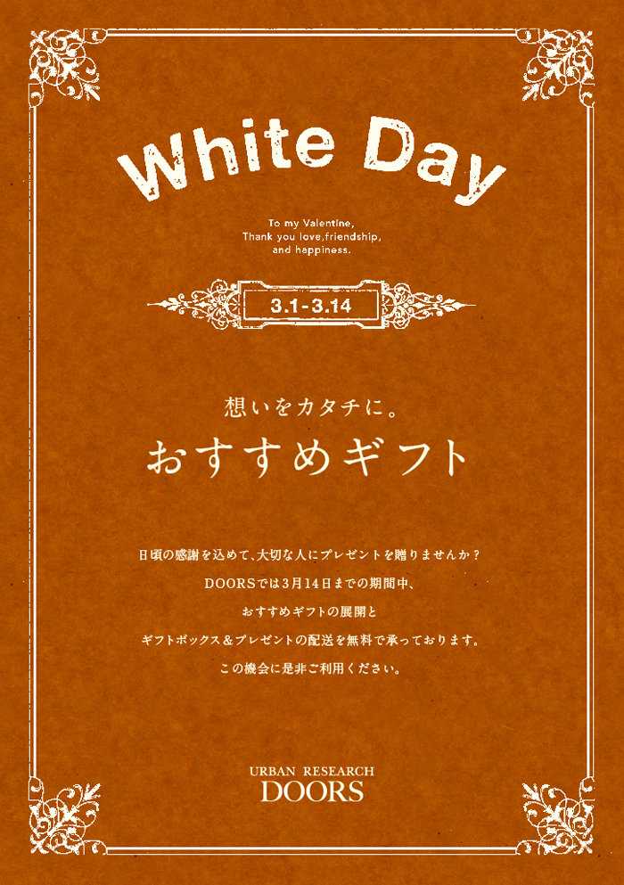 DOORS WHITE DAY – 想いをカタチに。-