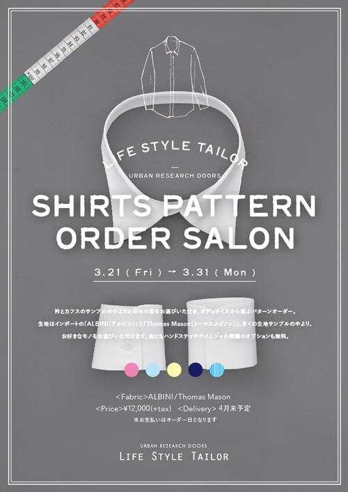 あなたにぴったりのオーダーシャツを…<br />LIFE STYLE TAILOR<br />『SHIRTS PATTERN ORDER SALON』開催