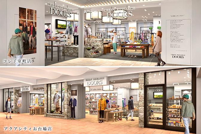 2014年3月20日(木)都内2店舗同時オープン。<br />URBAN RESEARCH DOORS<br />『コレド室町店』『アクアシティお台場店』