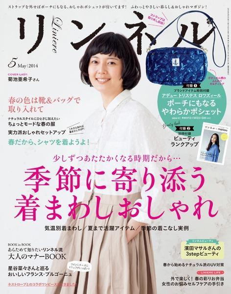2014年5月号「リンネル」掲載のお知らせ