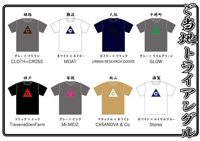 「THE モンゴリアンチョップス」<br />ご当地トライアングルTシャツ