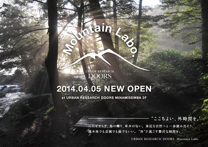 """""""ここちよい、外時間""""を提案する<br />「Mountain Labo.」がオープン"""