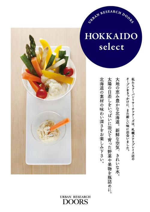HOKKAIDO SELECT Fair