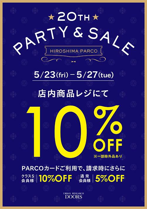 広島パルコ店 </br>『広島PARCO 20th PARTY SALE』開催のお知らせ