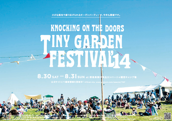 いよいよチケット一般発売開始</br>「KNOCKING ON THE DOORS TINY GARDEN FESTIVAL」