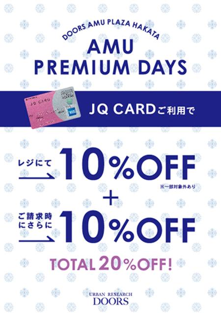 【アミュプラザ博多店】</br>AMU PREMIUM DAYS 10%OFF