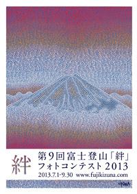 富士登山「絆」フォトコンテスト