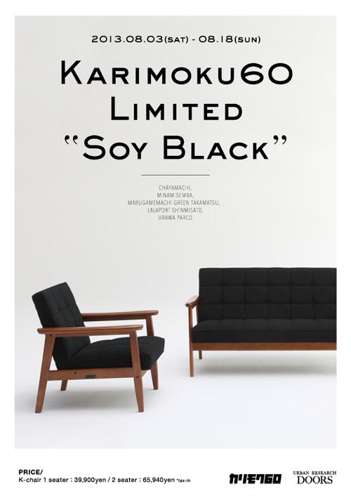 カリモク60 Kチェア限定『ソイブラック』販売のお知らせ