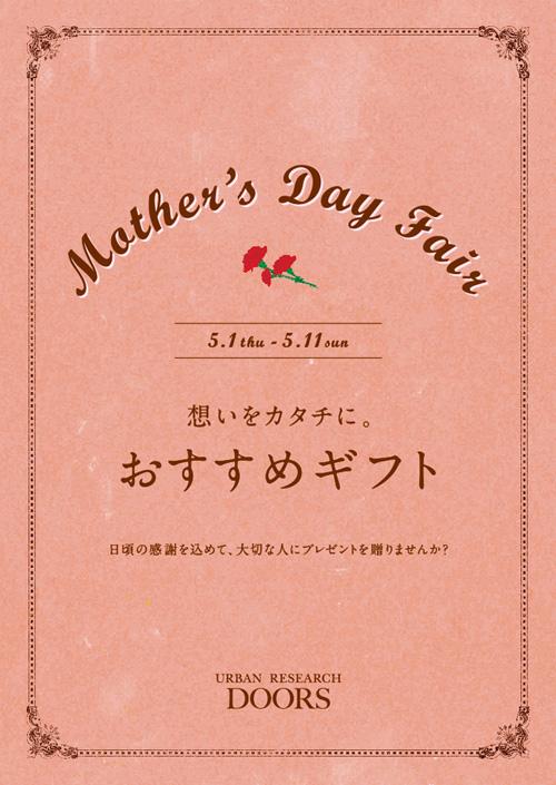 Mother's Day Fair – 想いをカタチに。-