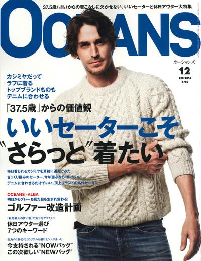 2013年12月号 「OCEANS」掲載のお知らせ