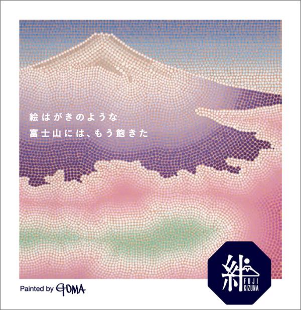 絵はがきのような富士山には、もう飽きた