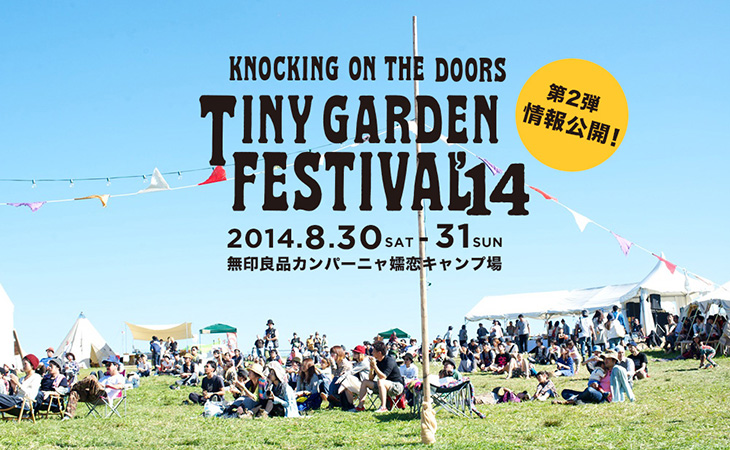 KNOCKING ON THE DOORS <br />TINY GARDEN FESTIVAL 第2弾情報公開!