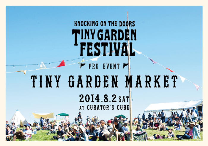 KNOCKING ON THE DOORS<br />TINY GARDEN FESTIVALプレイベント at CURATOR'S CUBE 開催