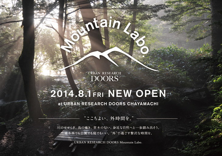 URBAN RESEARCH DOORS「Mountain Labo.」<br />茶屋町店に常設オープン