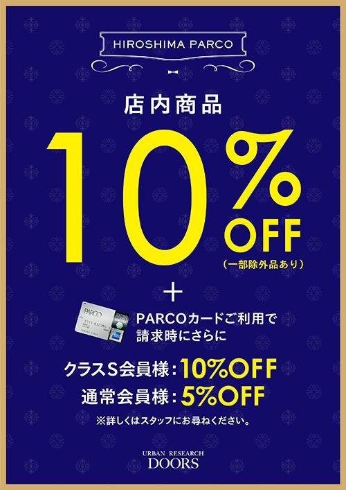 【広島パルコ店】<br />広島パルコ20周年THANKS WEEK 開催中