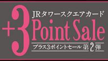 140910_sapporo-jr_thumb