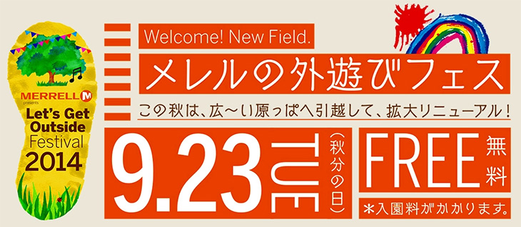 MERRELL presents<br />「Let&#8217;s Get Outside Festival 2014」出店のお知らせ