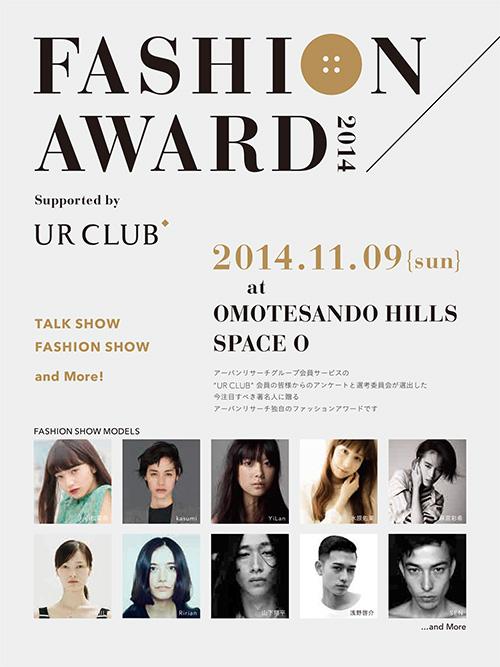 FASHION AWARD 2014 supported by UR CLUB