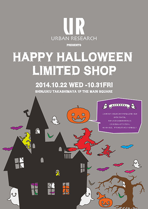URBAN RESEARCH presents<br />HAPPY HALLOWEEN LIMITED SHOP