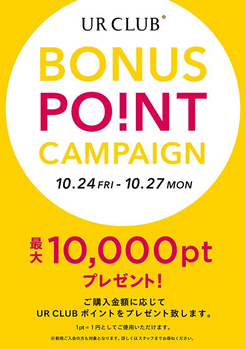10月24日(金)より、<br />UR CLUB ボーナスポイントキャンペーンを開催