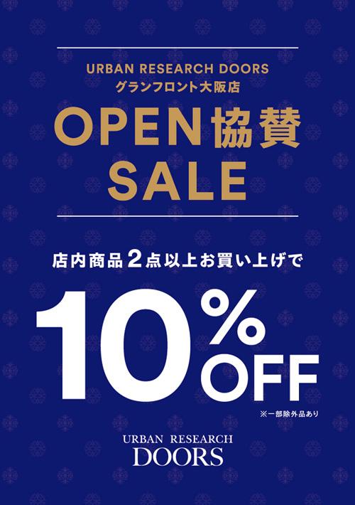 グランフロント大阪店オープン協賛SALE開催のお知らせ