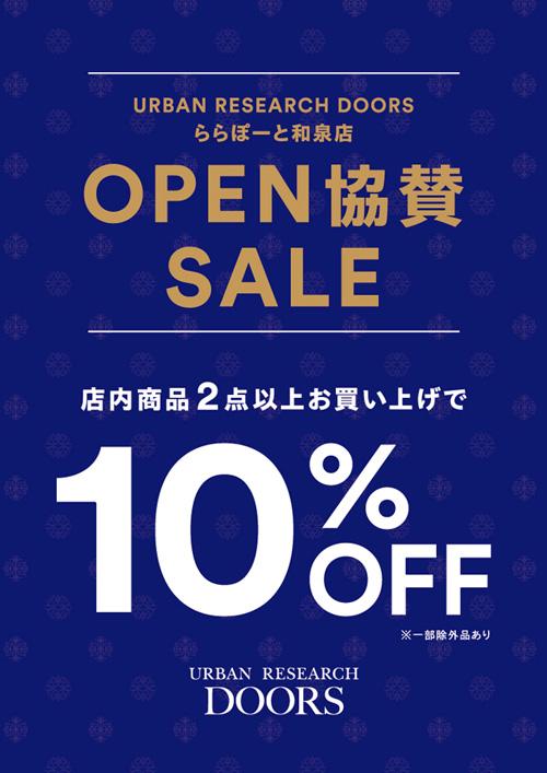 ららぽーと和泉店オープン協賛SALEのお知らせ