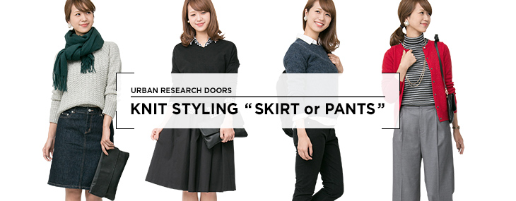 "KNIT STYLING ""SKIRT or PANTS"""