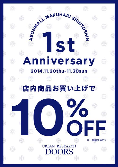 【イオンモール幕張新都心店】1周年祭開催