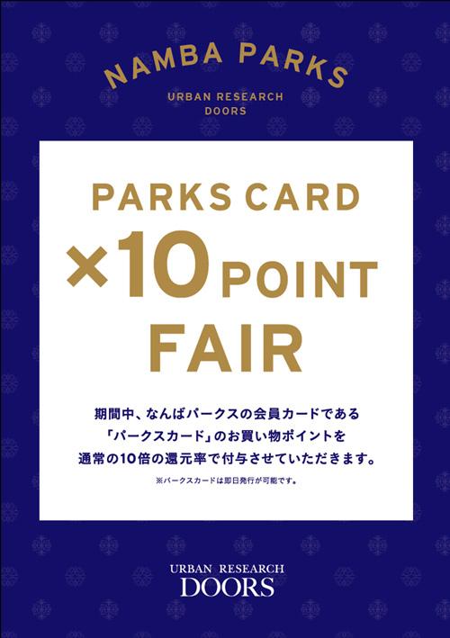 【なんばパークス店】<br />パークスカードポイント10倍のお知らせ
