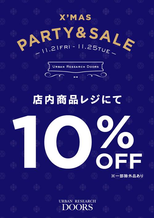 【池袋・浦和・静岡・広島パルコ店】<br />XMAS PARTY SALE開催のお知らせ