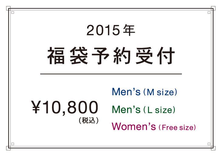 URBAN RESEARCH DOORS<br />2015年福袋 先行予約のお知らせ