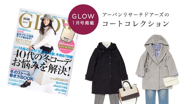 雑誌GLOW 1月号掲載<br />アーバンリサーチドアーズのコートコレクション