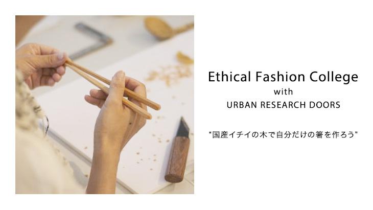 エコプロダクツ展2014<br />エシカルファッションカレッジ with URBAN RESEARCH DOORS
