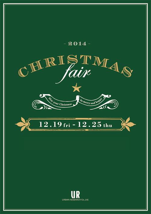 「クリスマスフェア」開催のお知らせ