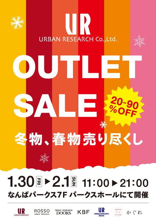 1月30日(金)〜 なんばパークスにて<br />OUTLET SALE開催のお知らせ