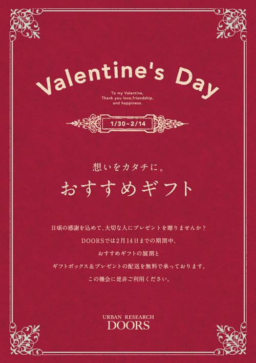 2015 DOORS Valentine's Day  – 想いをカタチに。-