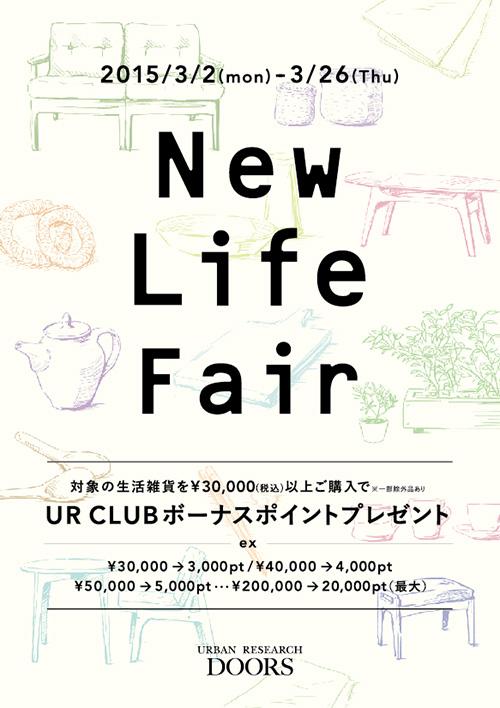 『NEW LIFE FAIR』開催のお知らせ